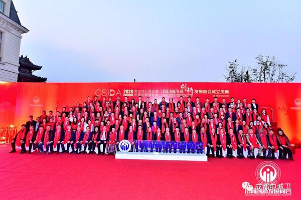 安全助力四川省川商创新发展商会成立庆典